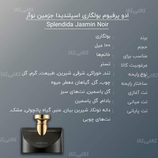 تستر ادو پرفیوم بولگاری اسپلندیدا جزمین نوآر Splendida Jasmin Noir زنانه حجم 100 میلی لیتر