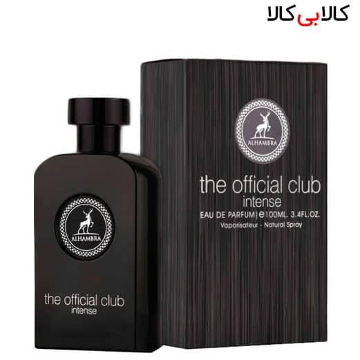 ادوپرفیوم الهامبرا افیشیال کلاپ اینتنس Alhambra The Official Club Intense مردانه حجم 100 میلی لیتر