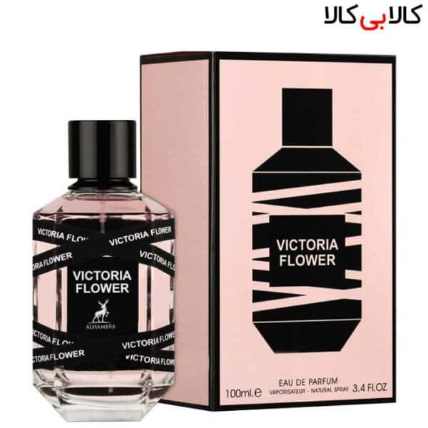 ادوپرفیوم الهامبرا ویکتوریا فلاور Alhambra victoria flower زنانه حجم 100 میلی لیتر